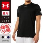 | 在庫限り販売終了 | 大きいサイズ対応 アンダーアーマー メンズ Tシャツ UNDER ARMOUR UAハードワークSS III〔MBK3109〕