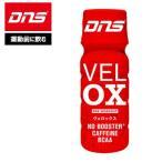 DNS VELOX(ヴェロックス) プレワークアウト NOブースター カフェイン BCAA配合の運動前に飲むプレワークアウトドリンク