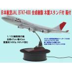 (送料無料)日本航空 JAL B747-400 1/150 大型模型飛行機 全長47cm 幅43cm 合成樹脂 木製スタンド付 大型電動回転台ターンテーブル付き 新品 箱付