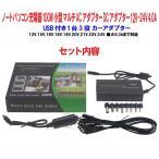 (送プラス)ノートパソコン充電器 小型 100W マルチ ACアダプター DCアダプター 12V-24V 4.0A USB付き 1台3役