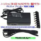 (送プラス)ノートパソコンACDC70WマルチACアダプター電源アダプターデスプレイプリンター可変式充電器100V DC12V.DC15V.DC16V.DC18V.DC19V.DC20V.DC24Vに対応