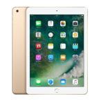 Apple アップル iPad アイパッド MPGW2J/A 128GB  Wi-Fiモデル 9.7インチ MPGW2JA [ゴールド] 【合計金額1万円以上代引き手数料無料! 】