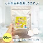 お風呂の塩素取ります 60日分(5錠×12袋)塩素除去 お風呂 アスコルビン酸 ビタミンC セット お得