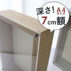 ボックスフレーム 立体額 PREBOX(奥行71mm)フォトフレーム A4 ウェルカムボード 額 ブライダル フレーム 額縁 押し花 プリザーブドフラワー