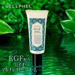 セルフィル バイオマルチレイヤークリーム 33g / EGF スキンケアクリーム 保湿 敏感肌 エイジング