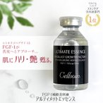 セルソアン アルティメットエッセンス 30mL 美容液 保湿 乾燥 エイジングケア FGF-1 低刺激