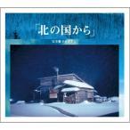 【さだまさし】北の国から 完全盤[CD]