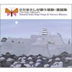 【さだまさし】さだまさしが歌う唱歌・童謡集 〜アルバム「にっぽん」より〜 [CD]