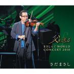 【さだまさし】父を送る 〜まさしんぐWORLD CONCERT 2010〜 [CD]