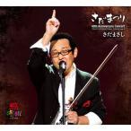 【さだまさし】デビュー40周年記念コンサート さだまつり [CD]