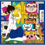 【さだまさし】御乱心 〜オールタイム・ワースト〜 [CD]