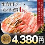 """【送料無料】""""生食用カットズワイガニ""""たっぷり1kg(総重量1.2kg) カニ かに 蟹 生食 ずわいがに ズワイガニ zuwaigani むき身 刺身 ビードロカット"""