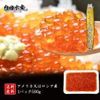 """【送料無料】""""鱒いくら醤油漬け""""1パック500g<冷凍便> マスいくら 醤油漬け"""