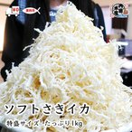 """【送料無料】皮なし""""ソフトさきいか""""特盛1kg ふんわり 柔らかい サキイカ 1kg 大盛り sakiika ♪"""
