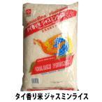タイ米 ジャスミンライス 香り米5kg
