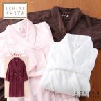 極薄やわらかヘチマローブ 綿100% バスローブ 男女兼用 内野 UCHINO ウチノ