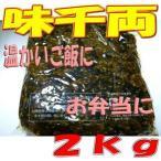 【送料無料】 味千両 2kg 業務用/佃煮/つくだ煮