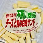 【送料無料】訳あり不揃い チーズとたらの白身サンド120g