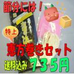【送料無料】 お得な恵方巻き 巻き寿司に便利な『特上』寿司海苔・桜でんぶ・かんぴょうのセット ...