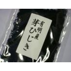 【送料無料】 有明産芽ひじき お徳用130g 煮物