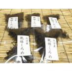 【送料無料】お得な5袋セットです。大分県産 豊後水道のくろめ 20g×5 乾燥くろめ/刻みくろめ/クロメ大分名産