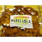 【送料無料】本醸造醤油使用 ぬれいか天 60g メール便発送
