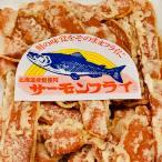 鮭魚 - 【送料無料】鮭の味覚をそのままフライに。北海道産鮭フレーク使用 サーモンフライ 170g