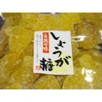 【送料無料】お得な業務用パック しょうが糖 1kg生姜糖/ドライフルーツ
