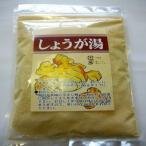 【送料無料】しょうが湯 300g 粉末飲料/生姜/ダイエット/しょうがゆ