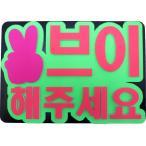 韓流コンサートに!A4サイズかど丸厚台紙付韓国語ハングルメッセージボード『ピースしてください』新登場