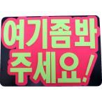 韓流コンサートに!A4サイズかど丸厚台紙付韓国語ハングルメッセージボード『こっちみて』新登場