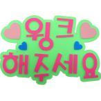 韓流コンサートに!韓国語ハングルメッセージで応援!A4サイズかど丸厚台紙専用ハングルメッセージ『ウインクしてください』新登場