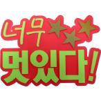 韓流コンサートに!韓国語ハングルメッセージで応援!A4サイズかど丸厚台紙専用ハングルメッセージ『ちょ〜かっこいい』新登場