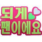 韓流コンサートに!韓国語ハングルメッセージで応援!A4サイズかど丸厚台紙専用ハングルメッセージ『大ファンです』新登場