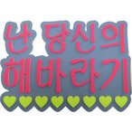 韓流コンサートに!韓国語ハングルメッセージで応援!A4サイズかど丸厚台紙専用ハングルメッセージ『わたしはあなたのひまわり』新登場