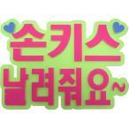 韓流コンサートに!韓国語ハングルメッセージで応援!A4サイズかど丸厚台紙専用メッセージ『投げキッスしてください』新登場