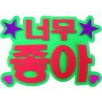 韓流コンサートに!韓国語ハングルメッセージで応援!A4サイズかど丸厚台紙専用ハングルメッセージ『大好き』新登場
