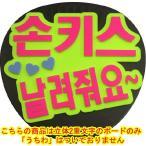 韓流コンサートに!韓国語ハングルメッセージボード『投げキッスしてください』リニューアル(うちわ無)