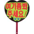 韓流コンサートに!韓国語ハングルメッセージハート型ジャンボうちわ!『こっちみて』新登場