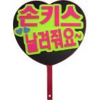 韓流コンサートに!韓国語ハングルメッセージハート型ジャンボうちわ!『投げキッスしてください』リニューアル