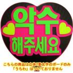 韓流コンサートに!韓国語ハングルメッセージボードハート型ジャンボうちわ用!『握手してください』新登場
