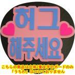 韓流コンサートに!韓国語ハングルメッセージボード『ハグしてください』(うちわ無)新登場