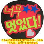 韓流コンサートに!韓国語ハングルメッセージボード『かっこよすぎ』蛍光レッドバック(うちわ無)