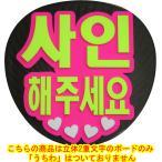 韓流コンサートに!韓国語ハングルメッセージボード『サインしてください』(うちわ無)新登場