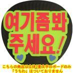 韓流コンサートに!韓国語ハングルメッセージボード『こっち見て』(うちわ無)新登場
