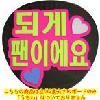 韓流コンサートに!韓国語ハングルメッセージボード『大ファンです』(うちわ無)新登場