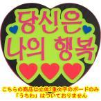 韓流コンサートに!韓国語ハングルメッセージボードハート型ジャンボうちわ用!『あなたは私の幸せ』新登場