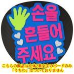 韓流コンサートに!韓国語ハングルメッセージボード『手を振って』(うちわ無)蛍光ブルーバック