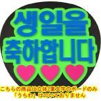 韓流コンサートに!韓国語ハングルメッセージボード『誕生日おめでとう』(うちわ無)新登場