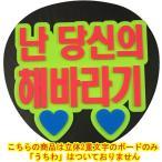韓流コンサートに!韓国語ハングルメッセージボード『私はあなたのひまわり』(うちわ無)新登場